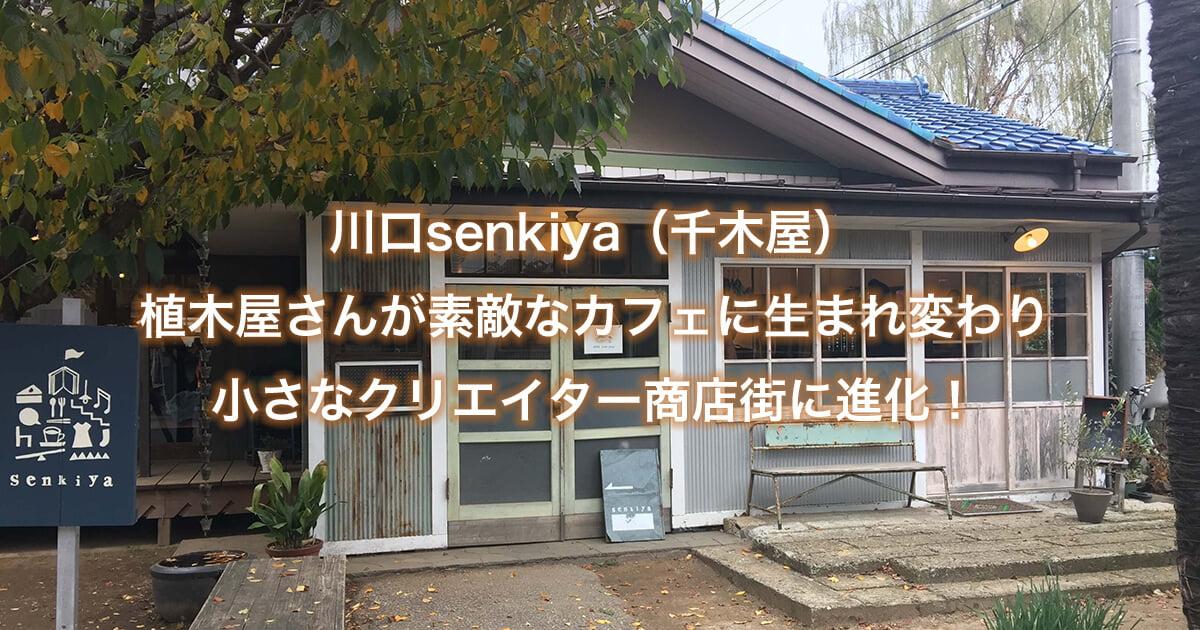 川口senkiya(千木屋)、植木屋さんが素敵なカフェに生まれ変わり小さなクリエイター商店街に進化!