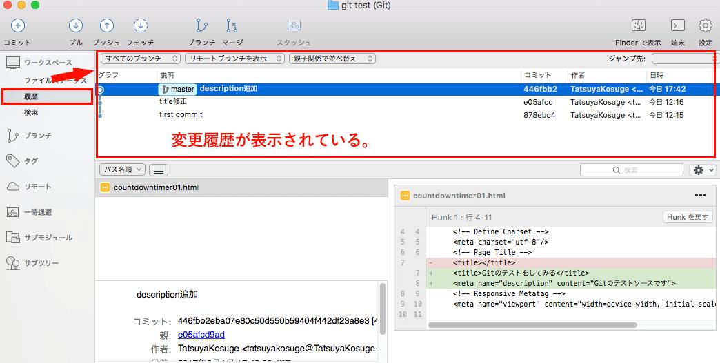 sourcetreeで変更履歴を表示