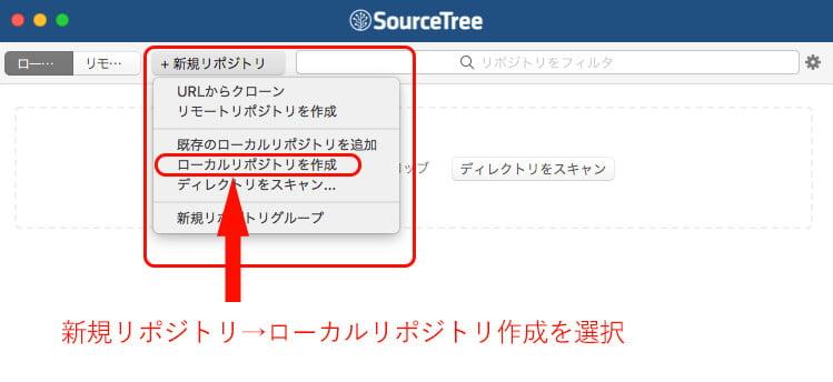 Source Treeでローカルリポジトリを作成