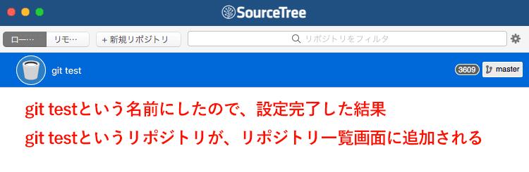 sourcetreeのリポジトリ一覧に作成したリポジトリが表示