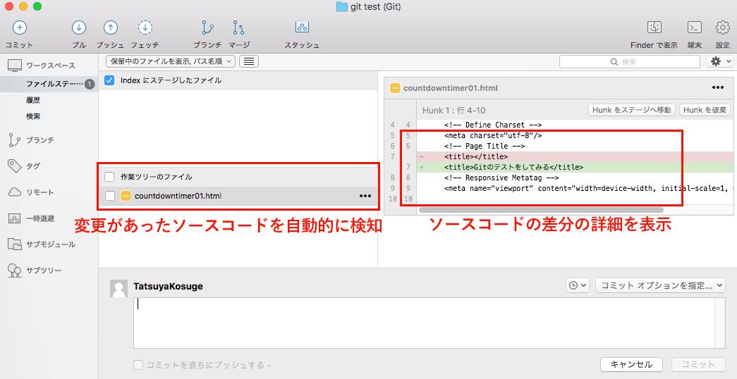 SourceTreeにソースコードで変更があったものが反映