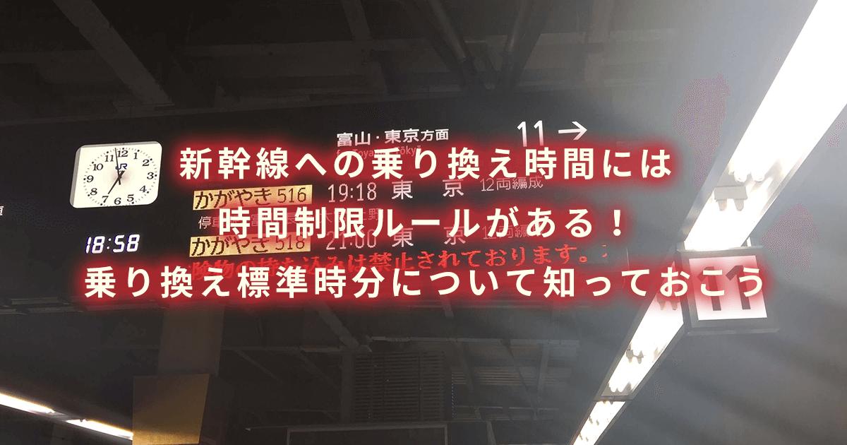 新幹線切符購入時は乗り換え時間の時間制限ルールに注意!乗り換え標準時分について知っておこう