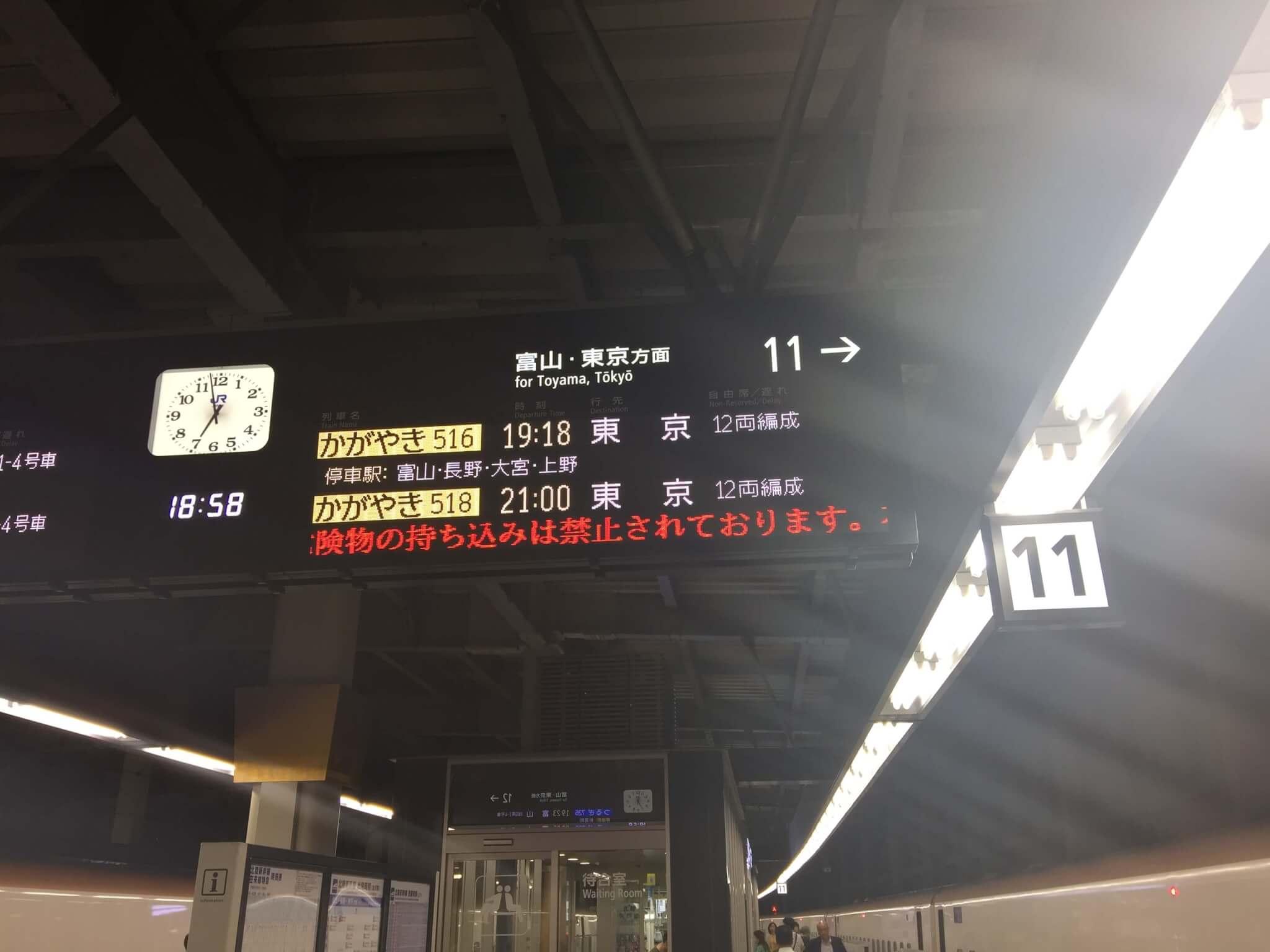 金沢駅北陸新幹線構内の時刻表