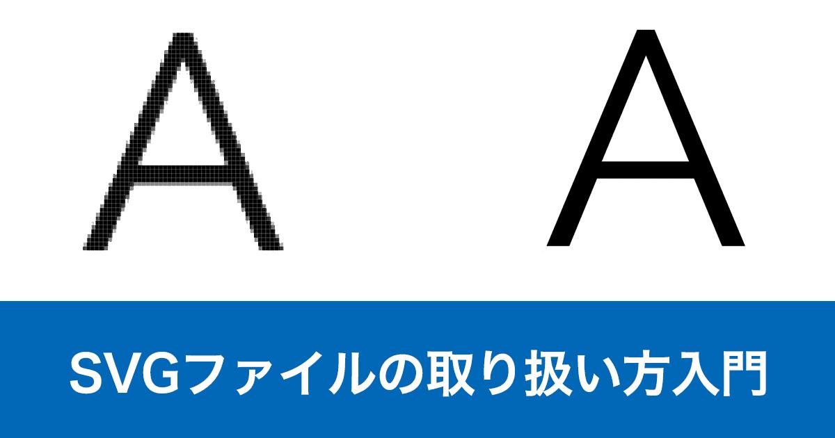 SVGファイルの取り扱い方入門