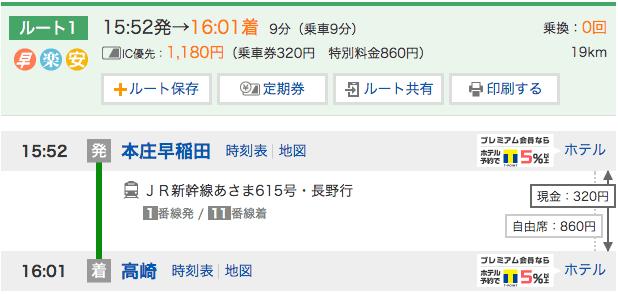 高崎駅と本庄早稲田駅の移動運賃