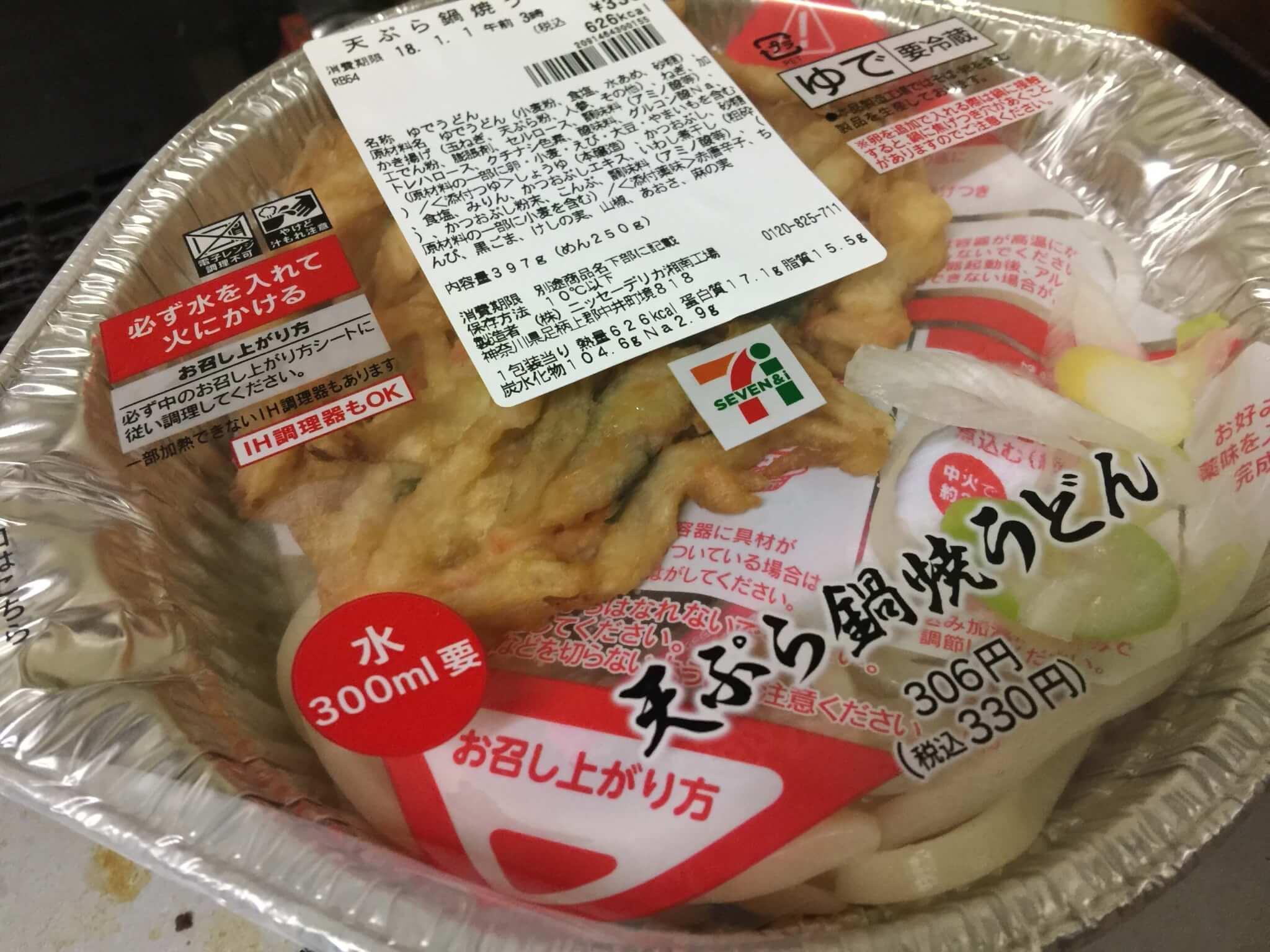 セブンイレブンの天ぷら鍋焼きうどん