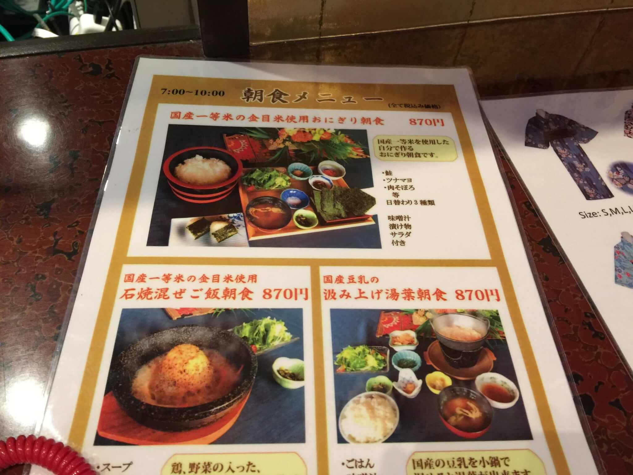 THE RYOKAN TOKYOの朝食