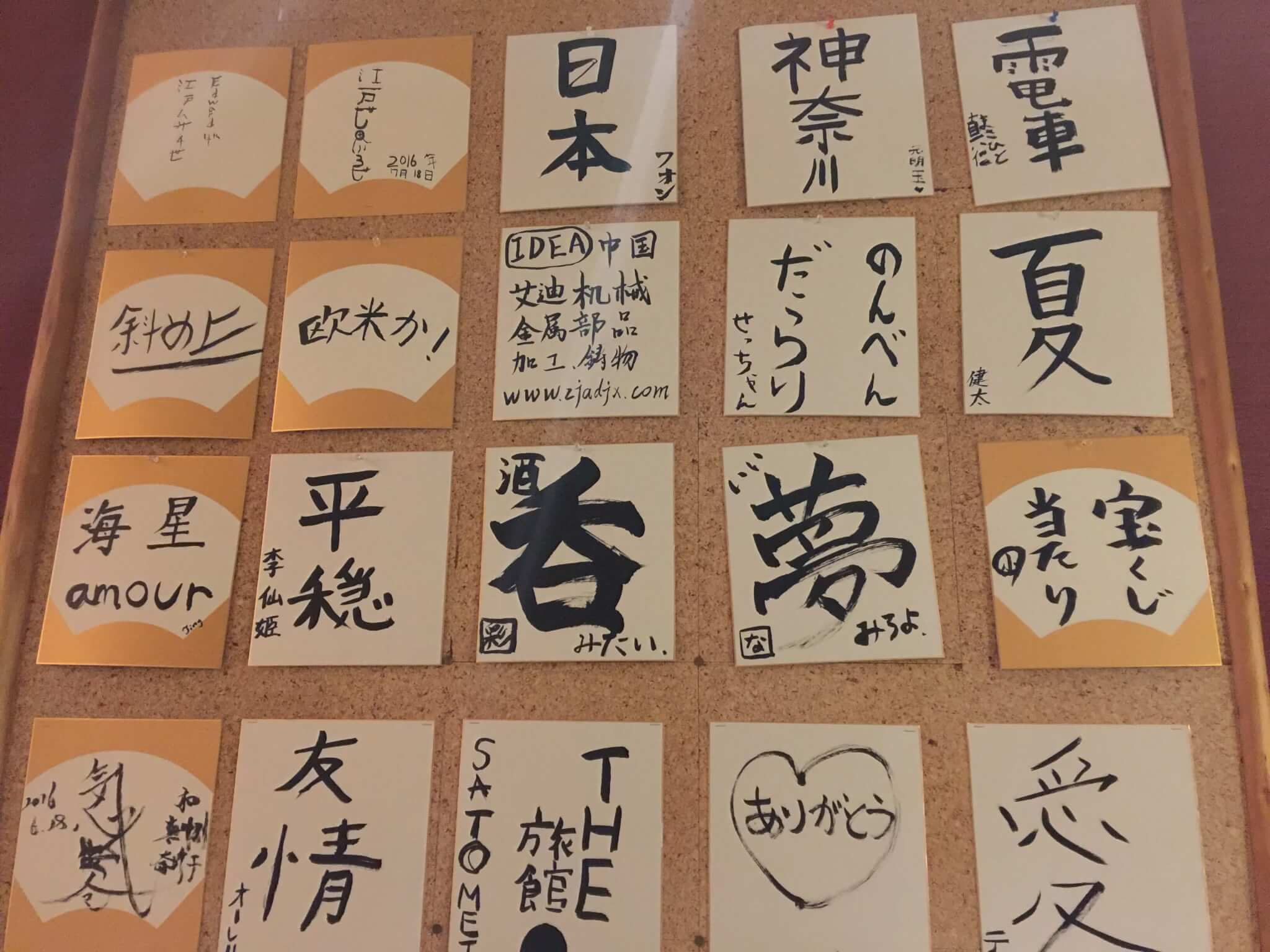 THE RYOKAN TOKYOの書道