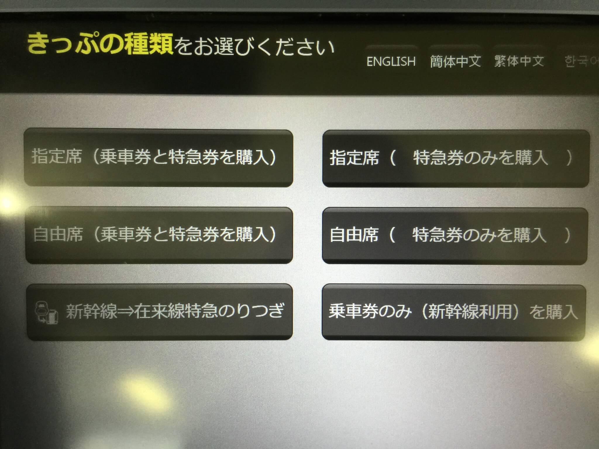 新幹線の窓口を機械で購入するときの画面