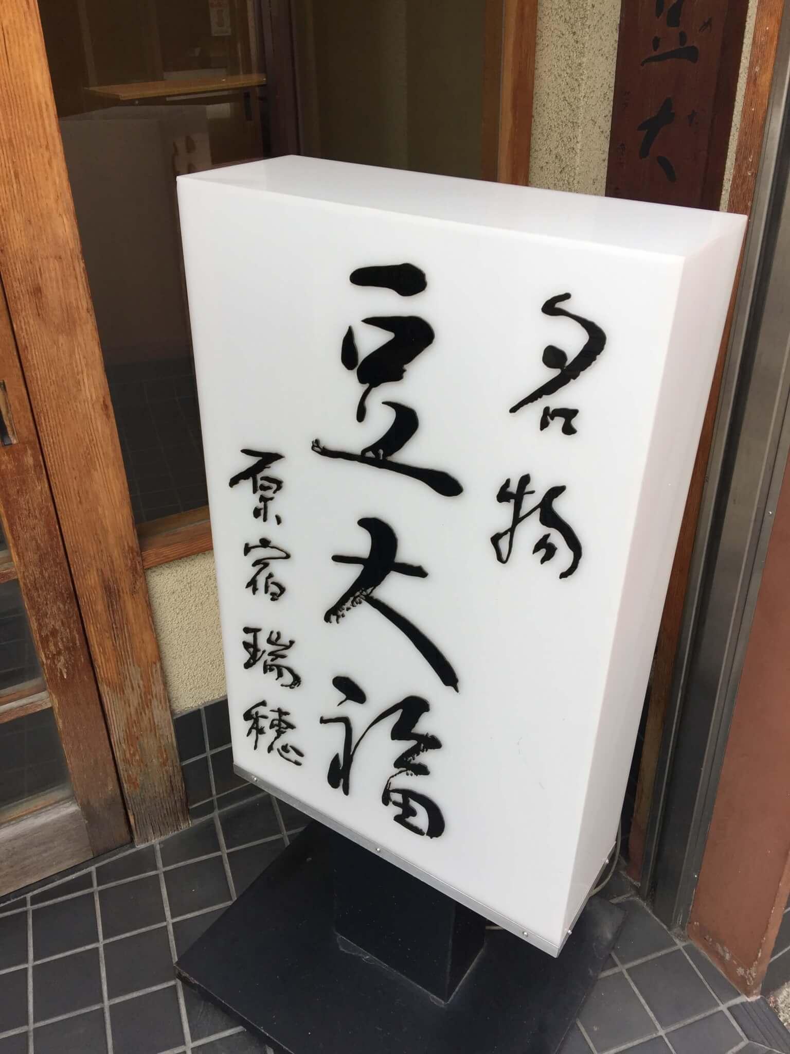 東京・原宿の大福屋「瑞穂(みずほ)」の看板