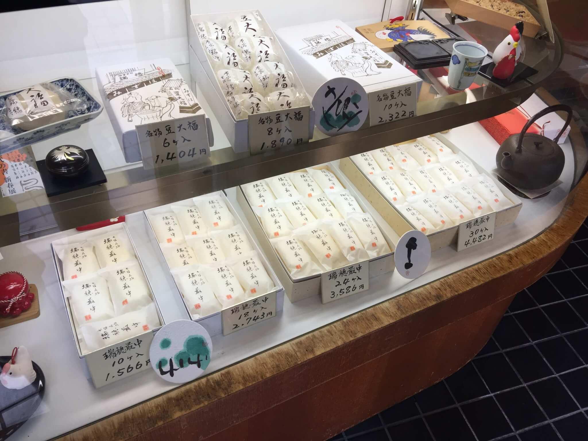 東京・原宿の大福屋「瑞穂(みずほ)」の商品たち・大福や最中