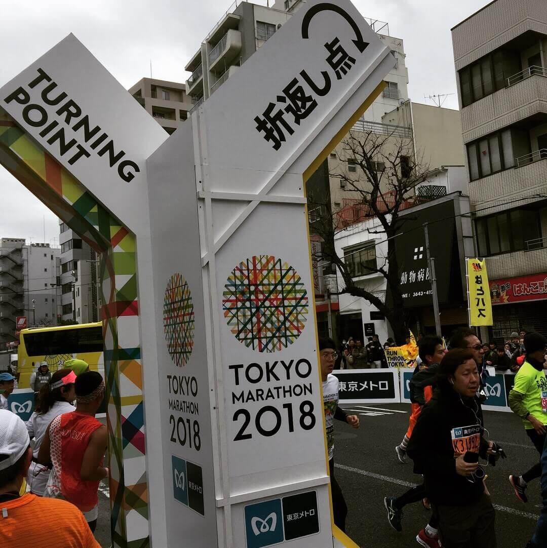 東京マラソン折り返し地点
