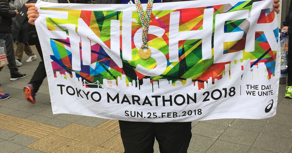 東京マラソン完走!