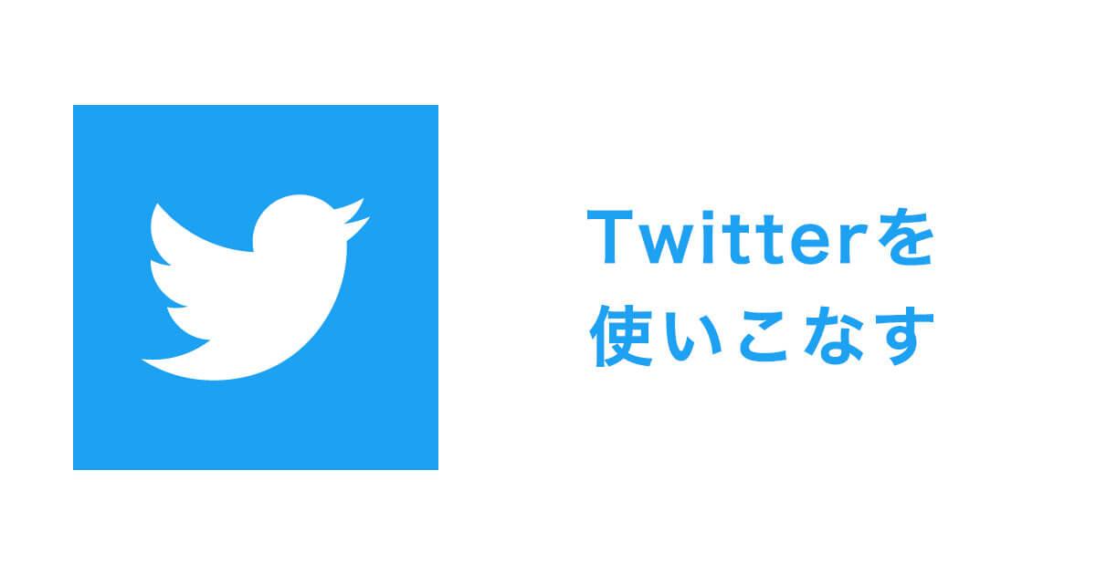 Twitterを使いこなす!