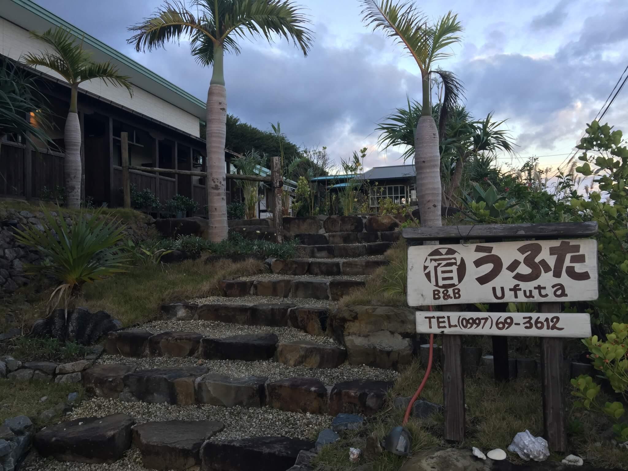 奄美大島ゲストハウスうふた・完全個室&安くておしゃれで女性にもおすすめ