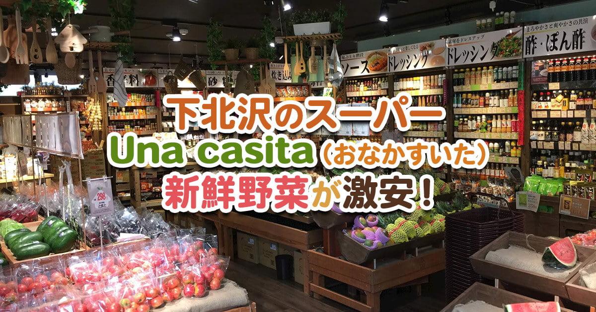 下北沢のスーパーUna casita(おなかすいた)がオススメ!新鮮野菜が激安!