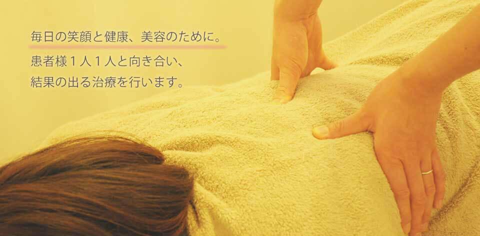パルモ鍼灸マッサージ院のWebサイト