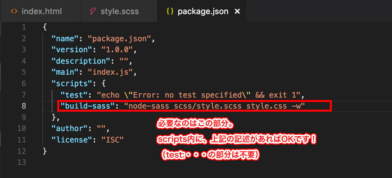 package.jsonの中身の記述