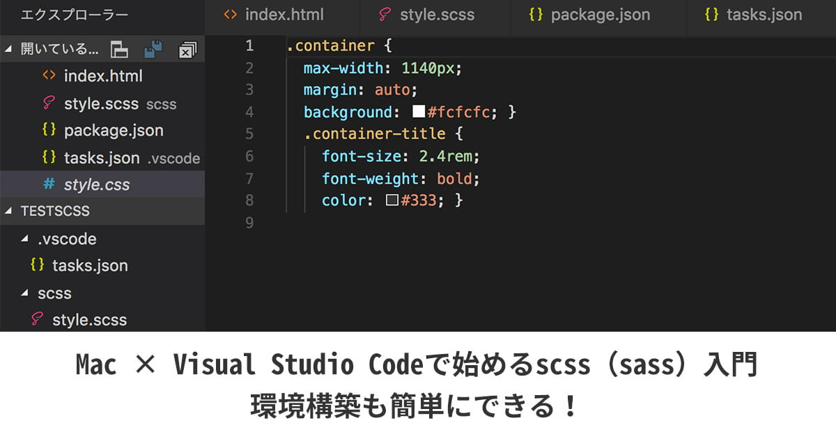 Mac × Visual Studio Codeで始めるscss(sass)入門 環境構築も簡単にできる!