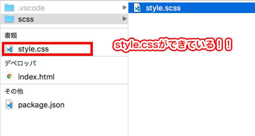 scssコンパイルの結果、scssができている