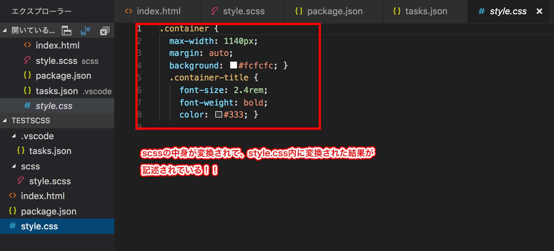 scssのコンパイルの結果、style.cssが生成され、scssを変換したコードが書かれている