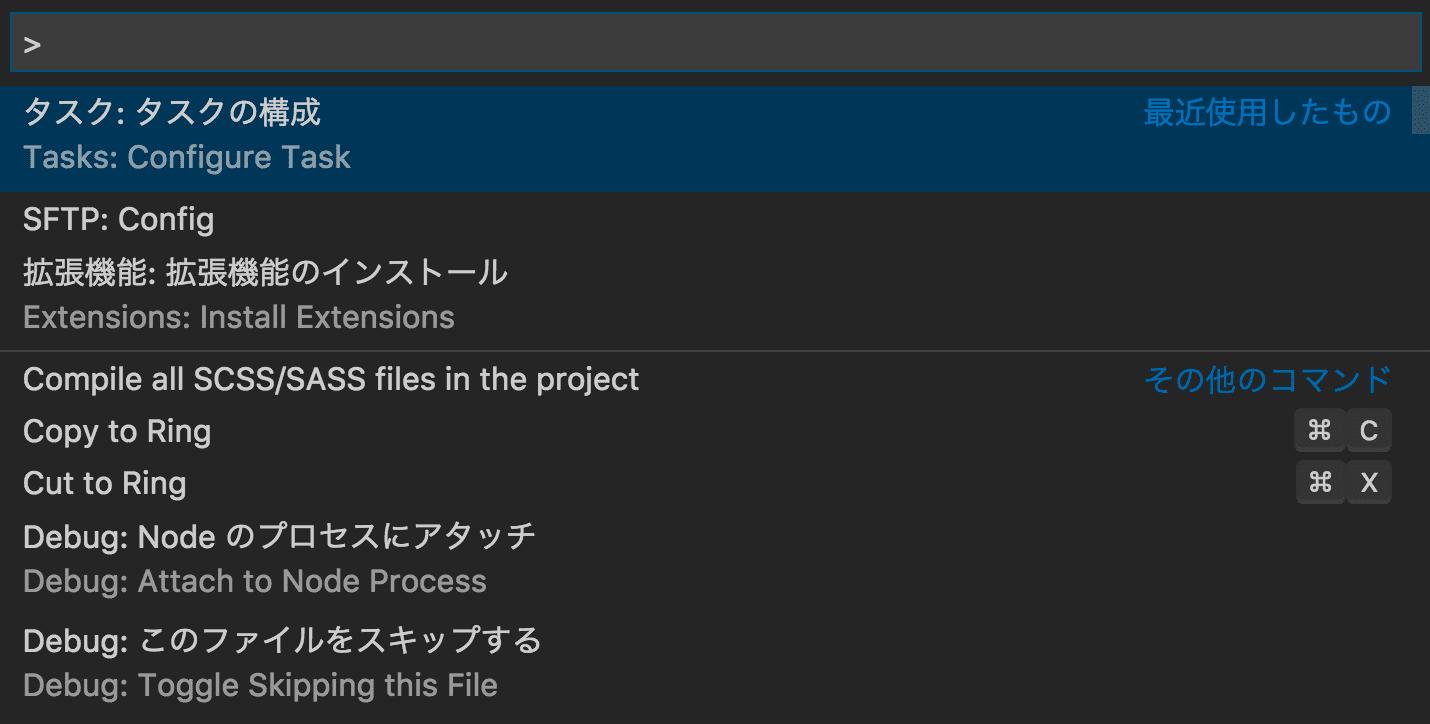 Visual Studio Codeでタスクランナーの実行