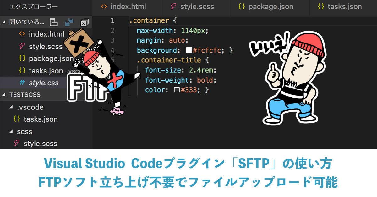 Visual Studio  Codeプラグイン「SFTP」の使い方。FTPソフト立ち上げ不要でファイルアップロード可能