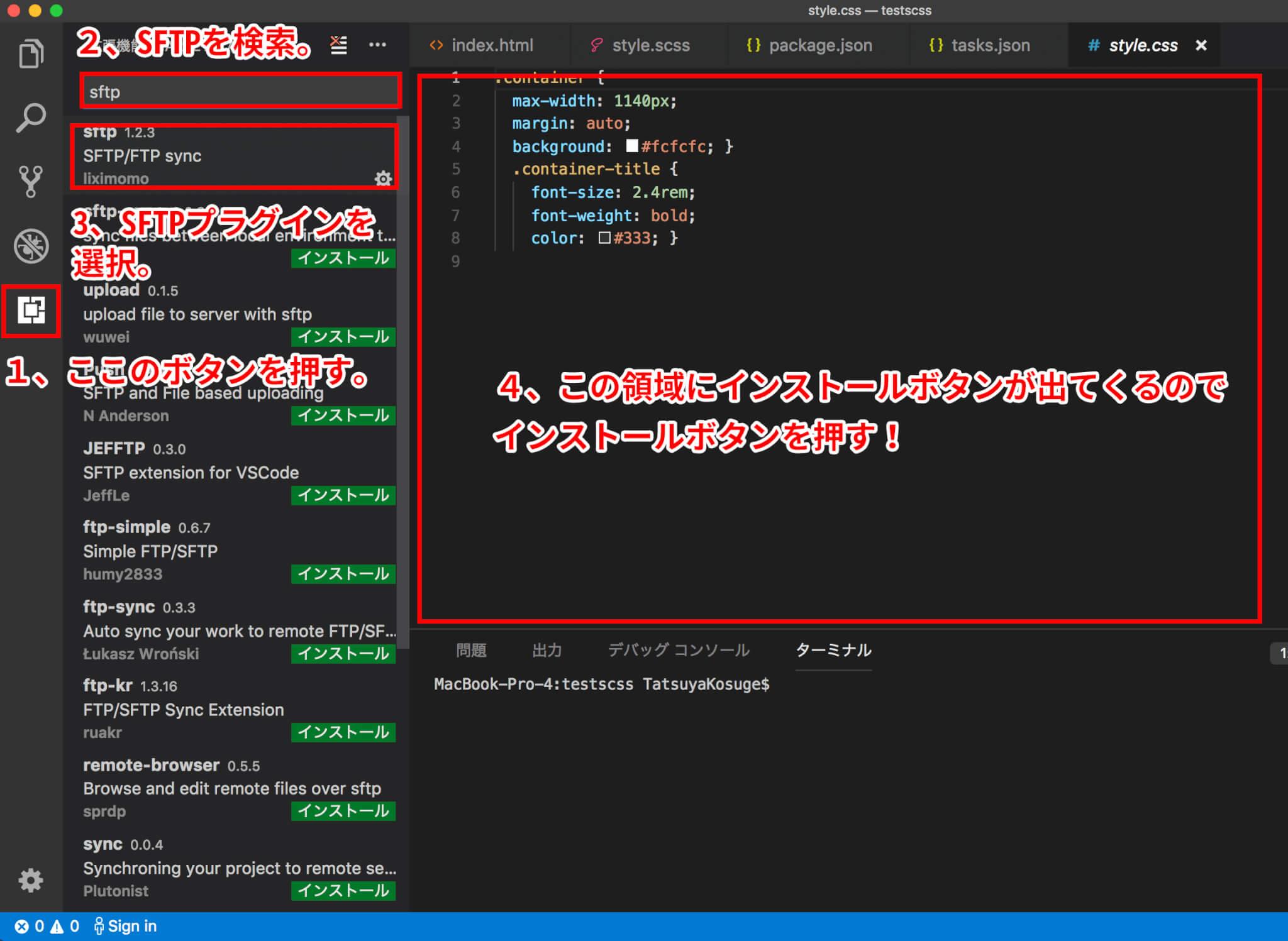 Visual Studio Codeでsftpプラグインの導入手順図