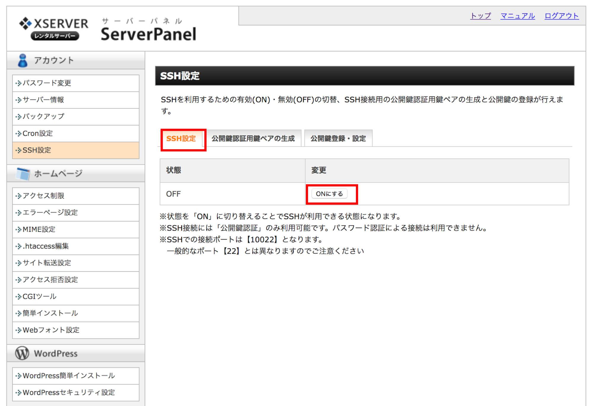 エックスサーバのSSH設定画面