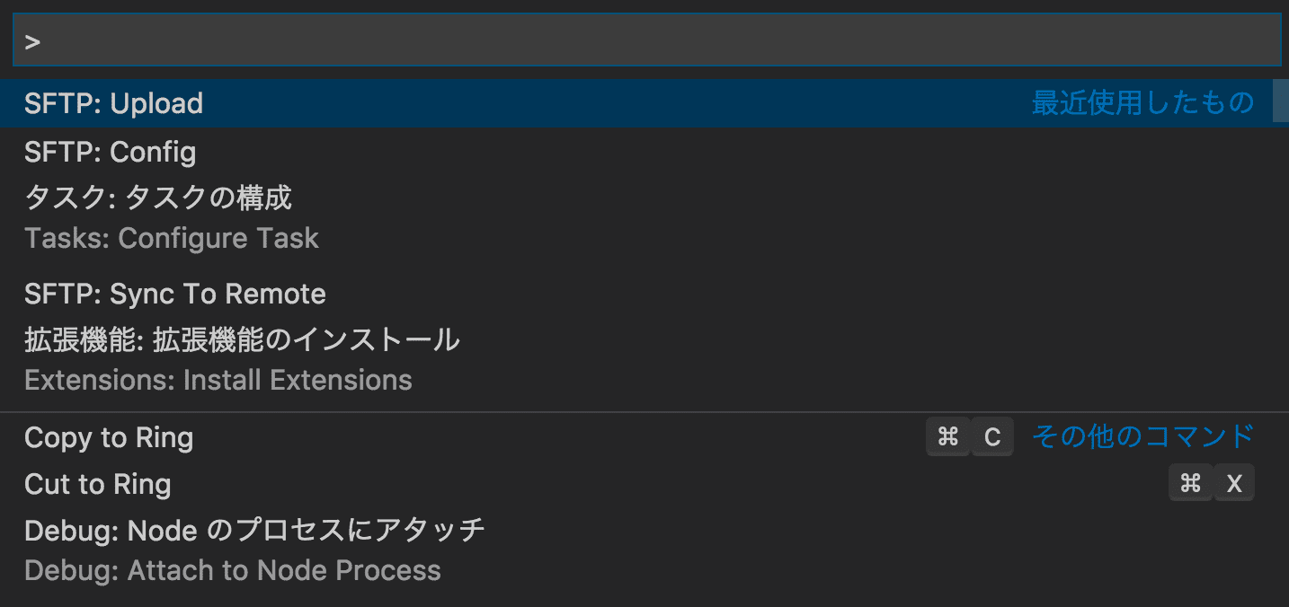 Visual Studio CodeでSFTPを実行