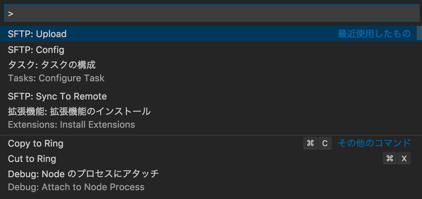 Visual Studio CodeでSFTPを実行