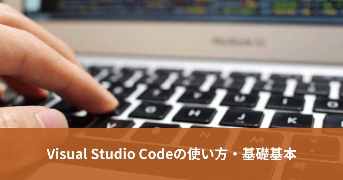 Visual Studio Codeの使い方・基礎基本