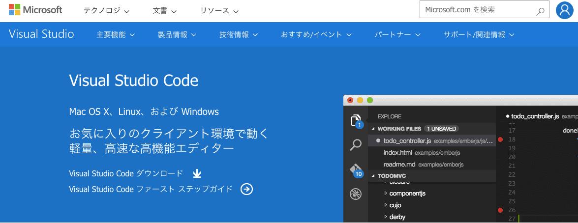 visualstudiocodeのWebサイトの画面