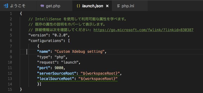 launch.jsonファイルがVisual Studio Codeで表示された画面