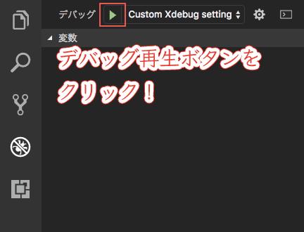 Visual Studio Codeのデバッグ再生ボタンをクリック