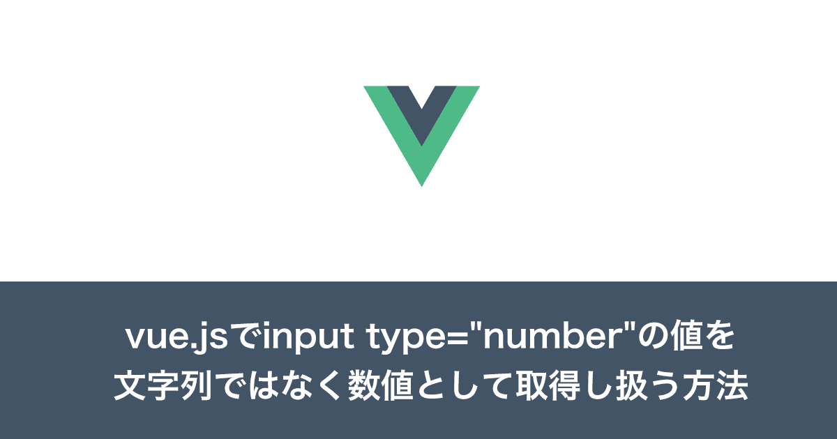 "vue.jsでinput type=""number""の値を 文字列ではなく数値として取得し扱う方法"