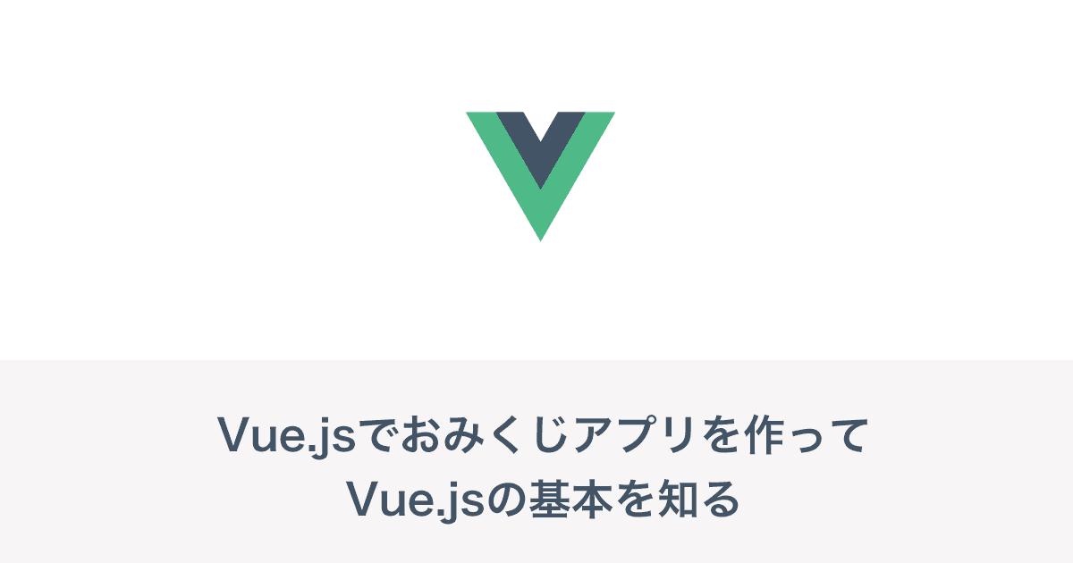 Vue.jsでおみくじアプリを作ってVue.jsの基本を知る