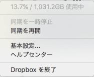 macのDropboxアプリの設定画面