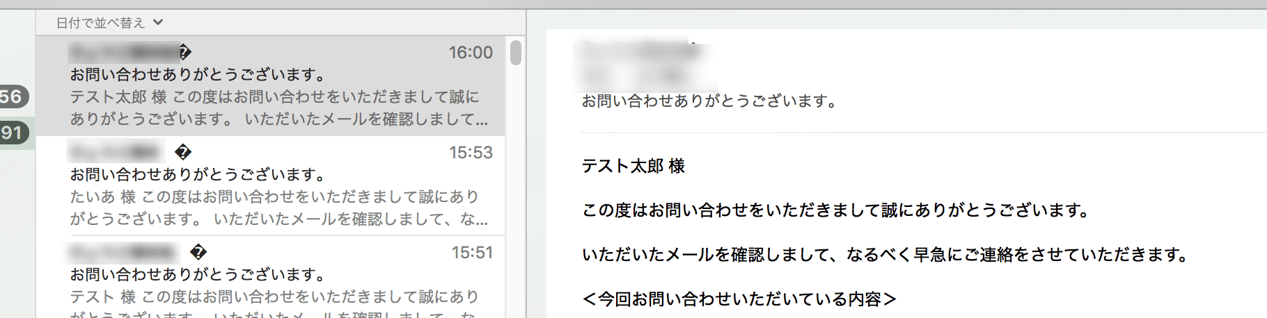 WordPressプラグイン「Contact Form7」で差出人名の一部が文字化けした事例