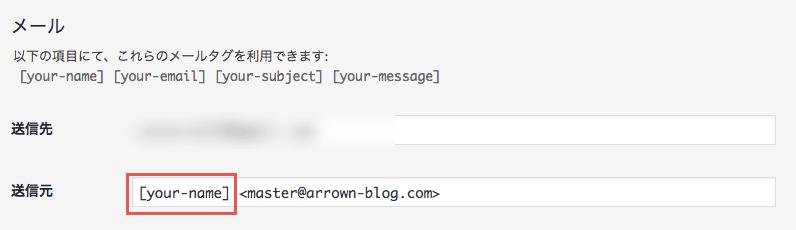 Wordpress・ContactForm7の管理画面の一部