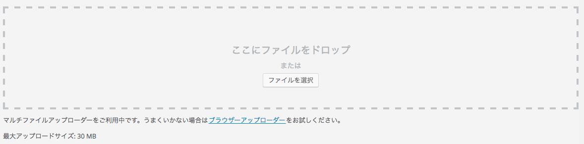 WordPressのマルチファイルアップローダー