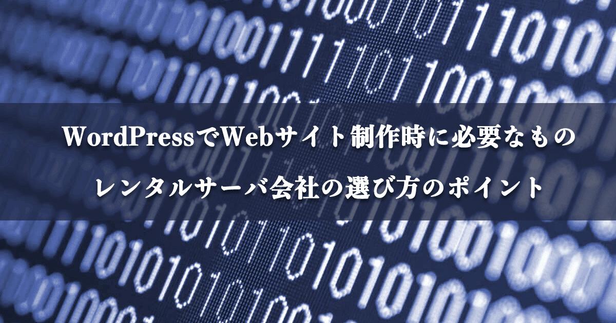 WordPressでWebサイト制作時に必要なもの&レンタルサーバ会社の選び方のポイント