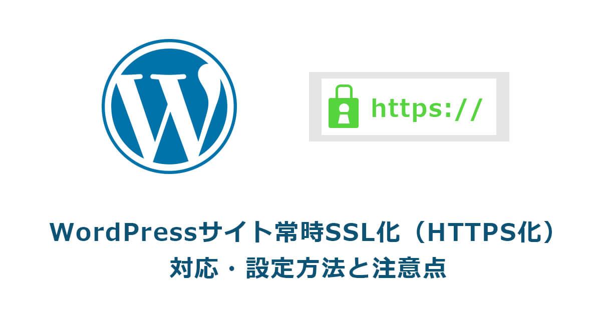WordPressサイト常時SSL化(HTTPS化)対応・設定方法と注意点