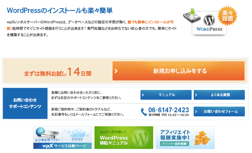 wpxの画面