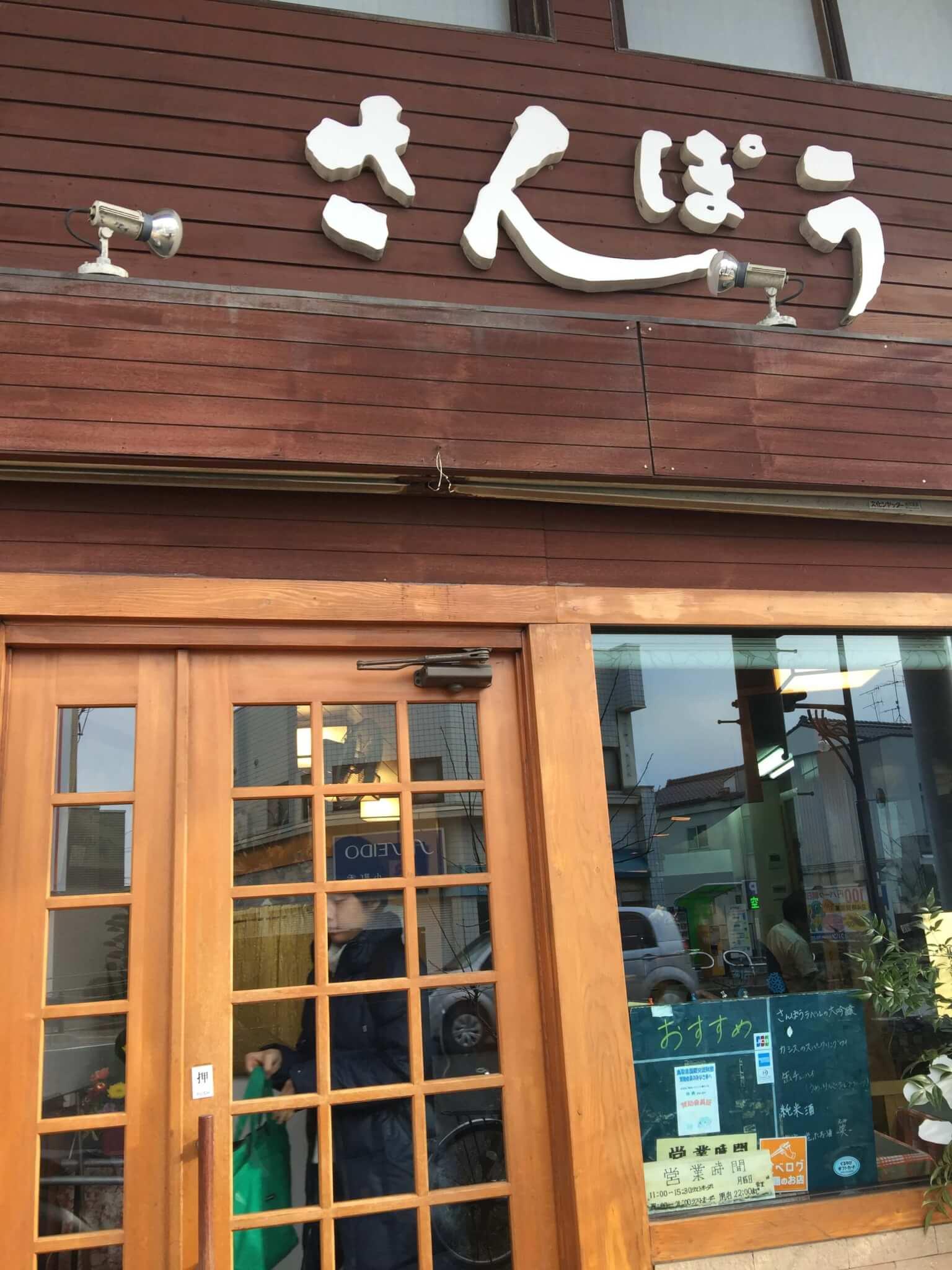 鳥取米子・さんぼうの店入り口